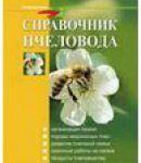Справочник пчеловода / В.И. Колмацкий, С.В. Логинов, С.В. Свистунов/ 2012г. 447с. ил.