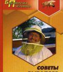 Советы бывалого пчеловода / Е.М. Мостовой, изд. 2-е / 2011г. - 361с.  тв. пер.