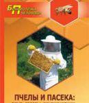 Пчелы и пасека: опыт, советы, рекомендации / А.В. Суворин / 2011г., 286с., тв. пер., ил.