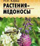 Растения - медоносы /Н.И. Юраш / 2012г. - 185 с. : ил.