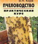 Пчеловодство: практический курс / В.Н. Корж / 2013г. 542с. ил.