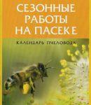Сезонные работы на пасеке: календарь пчеловода / Е.Я. Тарасов.  2013г.  61с. мяг. переп.