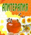 Апитерапия: продукты пчеловодства в мире медицины / Омаров Ш.М. / 2009г. - 351с. тв. пер.