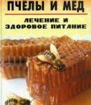 Пчелы и мед: лечение и здоровое питание / Н.И. Юраш / 2012г. - 189с.  тв. пер.