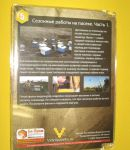 Пчеловодство видеокурс №5
