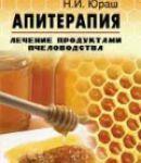 Апитерапия. Лечение продуктами пчеловодства / Н.И. Юраш / 2012г. - 182с.  тв. пер.